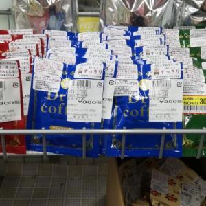 埼玉県さいたま市でブルマン・COE受賞豆を一度は飲んでみたい