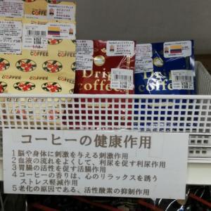 埼玉県羽生市そば道の駅はにゅうkazubocoffee