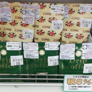 埼玉県加須市コーヒー豆だけを販売する専門店