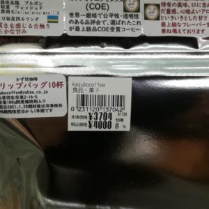 埼玉県羽生市kazubocoffeeドリップバッグコーヒー