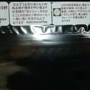 埼玉県加須市飲んでおいしいコーヒーカップオブエクセレンス