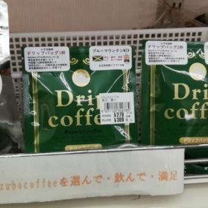 やっぱりコーヒーはブルーマウンテン道の駅はにゅう