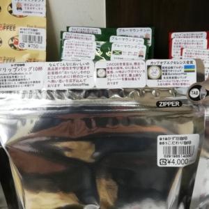 2005年から加須市でコーヒー豆だけを販売