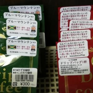 埼玉県加須市ブルーマウンテンkazubocoffee