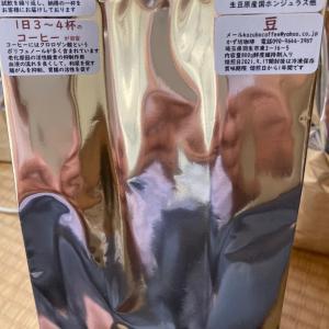 埼玉県さいたま市kazubocoffeeオリジナルブレントコーヒー