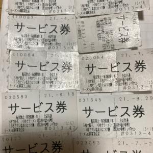 ラーメンの山岡家サービス券が10枚達成!