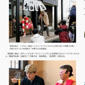 千鳥のロコスタ「徳島編」