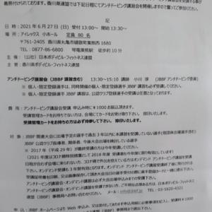 中四国ブロックアンチドーピング講習会