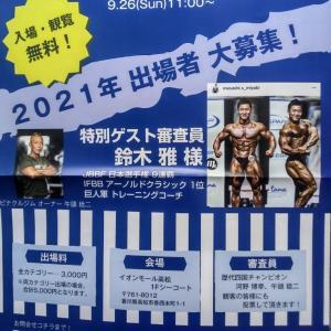 PINNACLE CONTEST2021