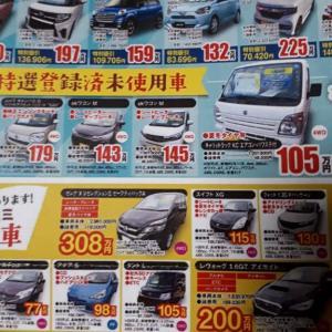 上島自動車さま感謝祭開催中