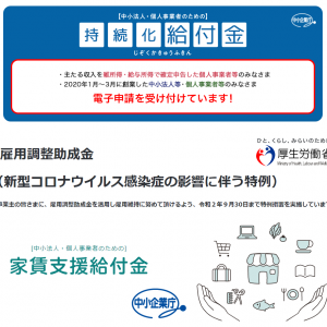 事業者向けのコロナ給付金制度3選 ~実践編~