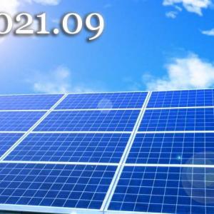 太陽光発電 実績 (2021年9月)