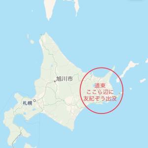 北海道レポ 7 知床半島大冒険