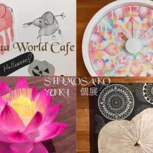 10月 Lingua World Cafe 個展のお知らせ
