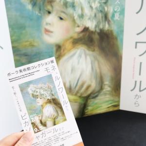 ポーラ美術館コレクション展と鶴橋へ
