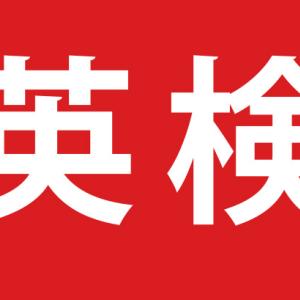 松山市内における英検1級ホルダー
