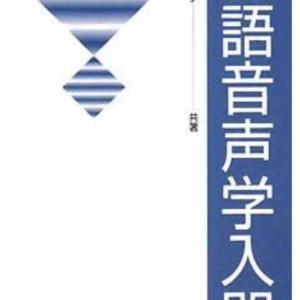 大学時代に発音練習に使用した、英語音声学入門