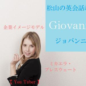 英会話のジョバンニ創立16年目、資格英語に強み。TOEIC・英検・TOEFL対策 - ジョバンニ大学 Giovanni Institute of Education