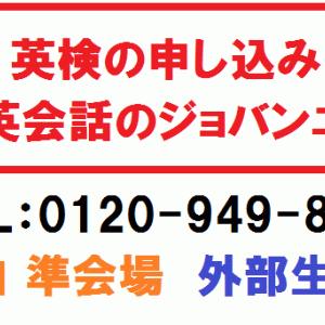 英検松山市会場 松山の英検の準会場で2千円お得に受験しよう!