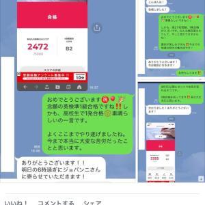 偏差値72の仙台第二高校でも英検準一級は難しいとの事(卒業生から重要な証言を得た。)