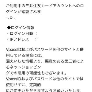 新手の巧みな詐欺メールに注意 → 三井住友カード【重要】!番号: