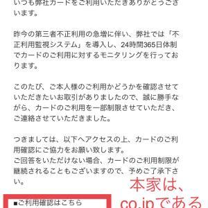 <重要>【三井住友カード】ご利用確認のお願い