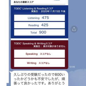 Congrats‼️【 祝 】受講生から、TOEIC900点台ホルダー誕生。おめでとうございます㊗️