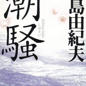 三島由紀夫の英語スピーチ