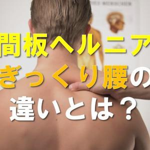 椎間板ヘルニアとぎっくり腰の違いとは?【症状と治療を説明します】