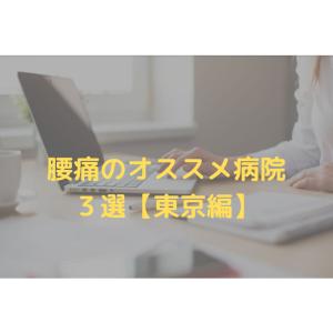 腰痛を治せる病院(整形外科)どこがオススメ?3選【東京編】