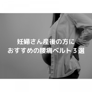 【重要】妊婦さんや産後におすすめの腰痛ベルト3選