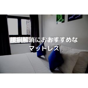 【紹介】腰痛解消におすすめ高反発マットレス 厳選3選
