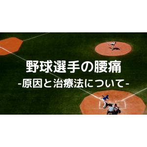 【保存版】野球選手の腰痛の原因と治療法とは【動画あり】