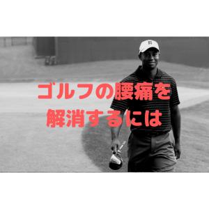 ゴルフの腰痛を解消するには【原因から予防法まで徹底解説】