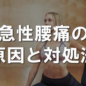 急性腰痛の原因と対処法とは【※痛みが引くまで安静は禁物です】