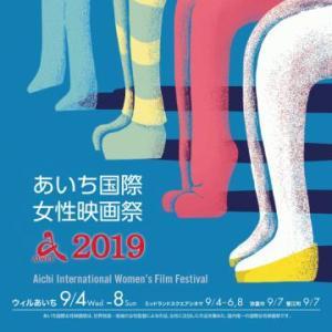 あいち国際女性映画祭2020『ハラボジの家』@ミッドランドスクエアシネマ/名古屋でシネマ③