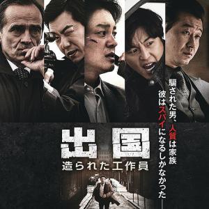 『出国 造られた工作員』・『三人の夫』/名古屋でシネマ①・②