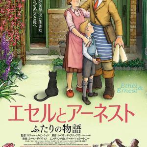 『エセルとアーネスト ふたりの物語』・『ロボット2.0』/名古屋でシネマ㉓・㉔