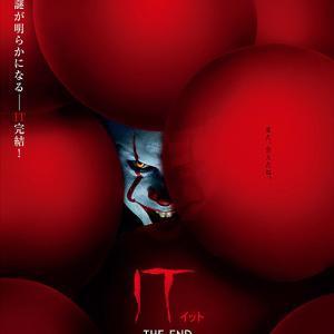 "『IT/イット THE END ""それ""が見えたら、終わり。』/名古屋でシネマ②"