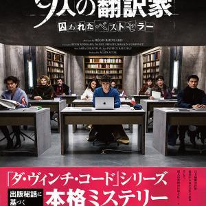 『9人の翻訳家 囚われたベストセラー』・『ナイブズ・アウト』/名古屋でシネマ③・④
