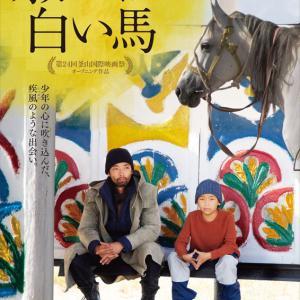 『オルジャスの白い馬』・『ロニートとエスティ 彼女たちの選択』/名古屋でシネマ⑨・⑩