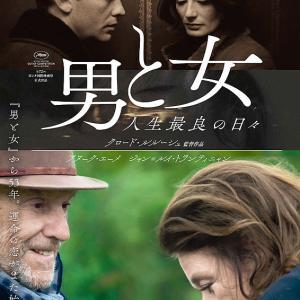 『男と女 人生最良の日々』・『私の知らないわたしの素顔』/名古屋でシネマ⑬・⑭