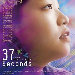 『37セカンズ』/名古屋でシネマ⑯