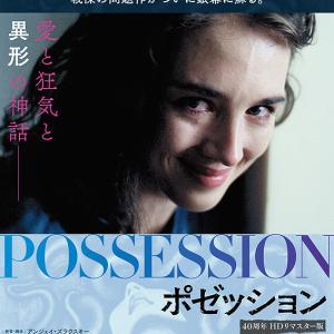 『ポゼッション(1980)』40周年HDリマスター版/名古屋でシネマ㉒