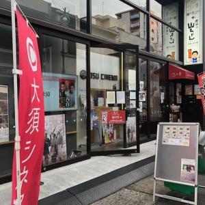 『宵待草』@大須シネマ/名古屋でシネマ㉓