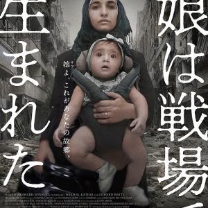 『娘は戦場で生まれた』/名古屋でシネマ⑬