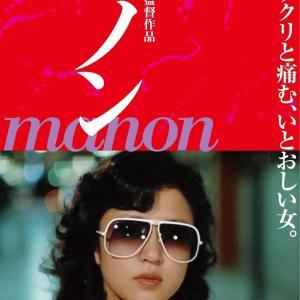 『マノン』@名古屋シネマテーク/名古屋でシネマ⑭