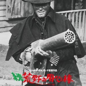 『続・荒野の用心棒』デジタルリマスター版/名古屋でシネマ⑮