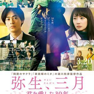 『弥生、三月 君を愛した30年』/名古屋でシネマ⑯
