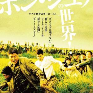 『殺人の追憶』・『ほえる犬は噛まない』@名古屋シネマテーク/復活!劇場鑑賞①・②